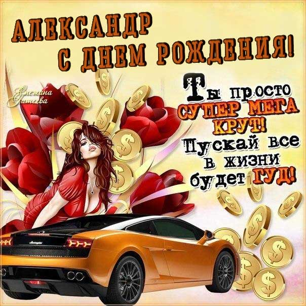 С днем рождения Александр открытка поздравление надпись