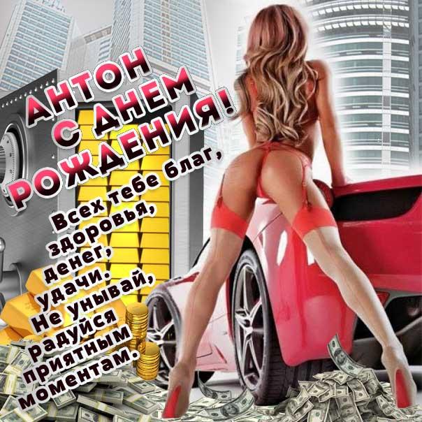 С Днем рождения Антон мигающая картинка. Машина, поздравить надпись, с фразами, есть стих, узоры, открытка, поздравительная, эффекты, Антоша.