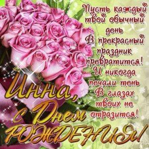 C днем рождения Инна картинка розовые розы