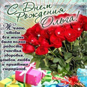 Розы коробка подарок открытка с днем рождения Ольга картинки