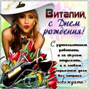 С днем рождения Виталий картинки, Витале открытка с днем рождения, красивая девушка, доллары, вино, Виталик с днем рождения, Виталик с днем рождения анимация, Виталий именины картинки, поздравить Витюшу, для Виталика с днем рождения открытки