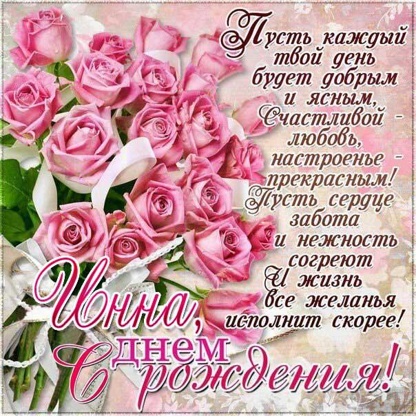 Открытка с днем рождения Инна розы со стихом
