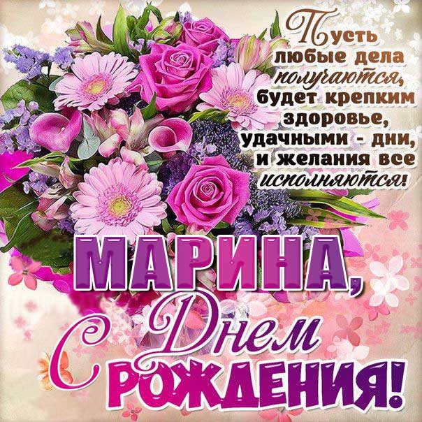 С днем рождения Марина картинка гиф букет цветов