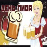 День пива гифы