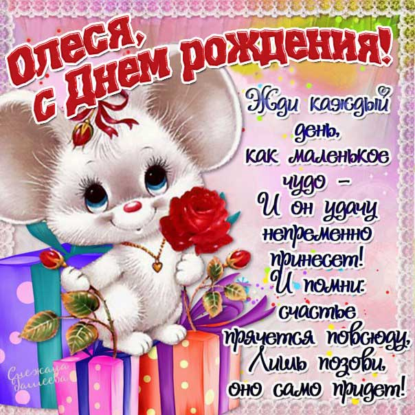 Картинка поздравление День рождения Олеся. Мультяшка, с надписью, цветы, стишок, узоры, мерцающая, открытка.