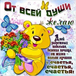 Картинки пожелание от души. Медведь, медвежонок, цветы, текст, надпись, подруге, друзьям, теплые слова, узоры, с фразами, мерцающая.