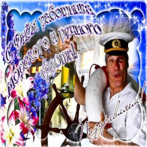 Открытка-картинка день Морского и Речного флота