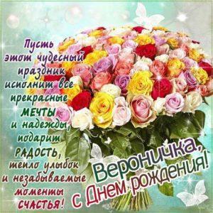 Картинка-открытка с днем рождения Вероника. Цветы букет, розы, красивый стих поздравляю, мигающие, фразы.
