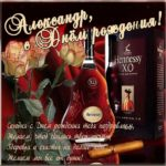 Александр музыкальная открытка др именины