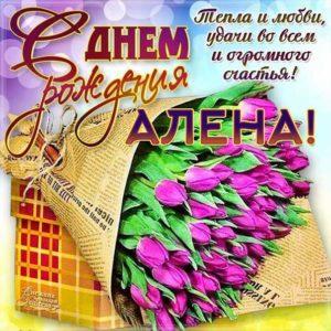 С днем рождения Алена тюльпаны