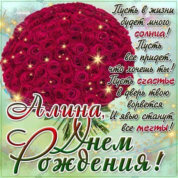 День рождения Алина картинка анимация: букет роз, поздравительная надпись