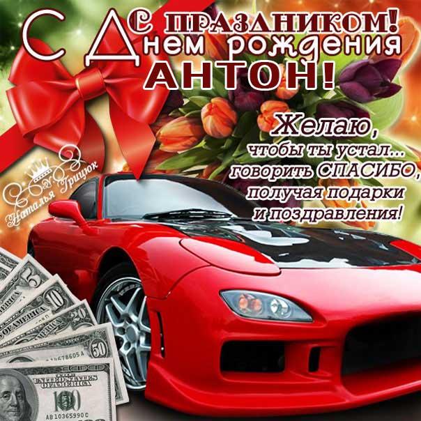 С Днем рождения Антон картинка-гифы. Машина, цветы, с букетом, с надписью, стих, с бликами, эффекты, с поздравлением, открытка, мерцающая, Антоша.