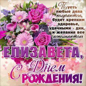 C днем рождения Елизавета букет цветов открытка