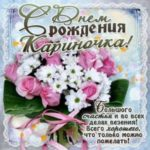 Карина музыкальная открытка др именины
