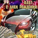 Олег с днем рождения гиф обои