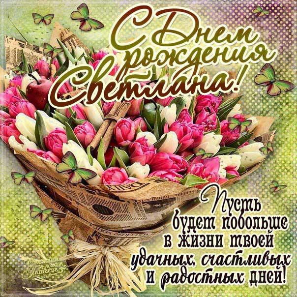 С днем рождения Светочка букет из тюльпанов открытка