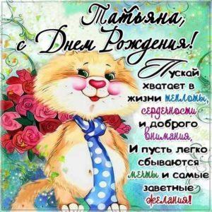 Картинка мультяшка кот, цветы с днем рождения Татьяна открытка со словами