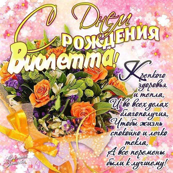 С Днем рождения Виолетта картинки. Букет цветов, с надписью, стих поздравительный, мерцающие, эффекты, открытка, с поздравлением, блики, день варения, яркая.