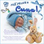 Приятные открытки с рождением сына
