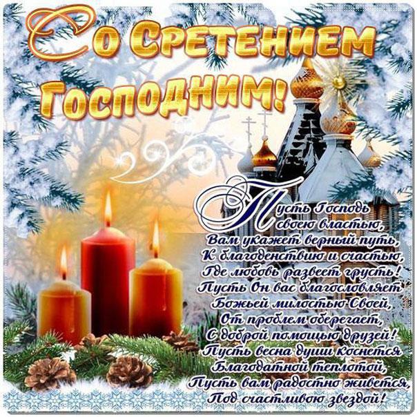 Для верующих Сретение Господне