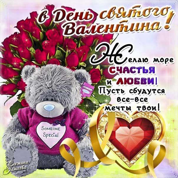 Картинка с днем всех влюбленных. С любовью, люблю надпись, с бликами валентинка, мультяшка, день святой Валентин, с надписью любимым, с бликами, мерцающие, фразы, узоры.