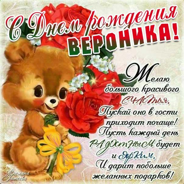 С днем рождения Вероника картинка мультяшка. Медвежонок, цветы, поздравительная надпись, стих.