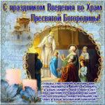 Показать картинки с введением в храм богородицы