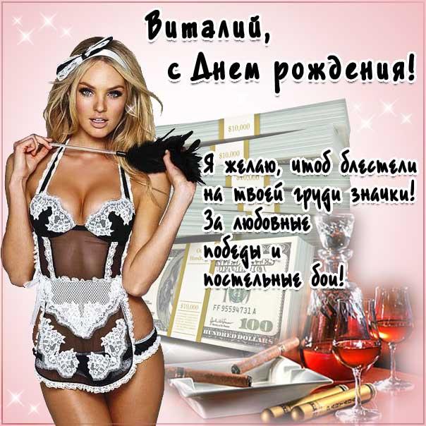 С днем рождения Виталий картинки, Витале открытка с днем рождения, прикольная картинка, красивая девушка, Виталик с днем рождения, Виталик с днем рождения анимация, Виталий именины картинки, поздравить Витюшу, для Виталика с днем рождения открытки