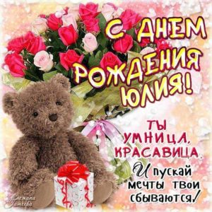 С днем рождения Юлия картинка розы, мультяшки со словами