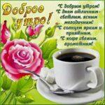 Замечательного солнечного утра кофе