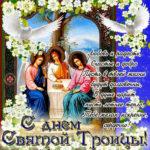 Открытки поздравительные Троица