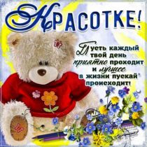 Картинка комплимент девушке пожелание. Мультяшка, зверушка, с надписью, цветы, медвежонок, стишок, узоры, мерцающая, открытка, женщине комплименты.