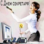 День секретаря открытка с бликами