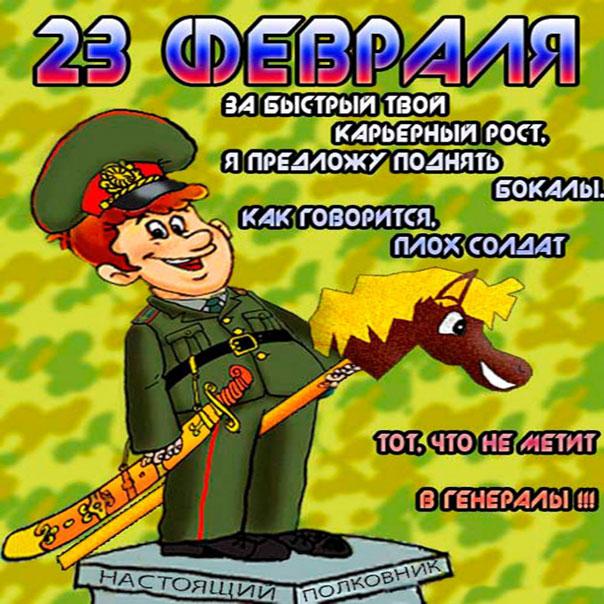 мерцающие открытки 23 февраля