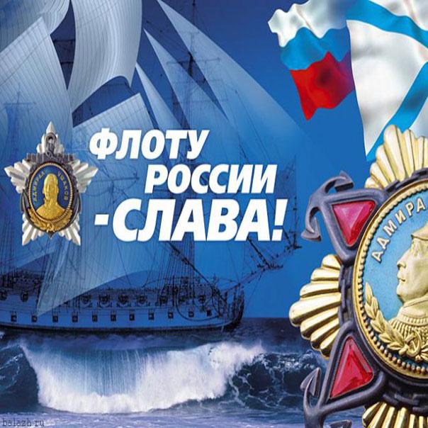 морская стихия ВМФ