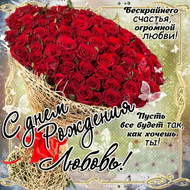 C днем рождения Любовь красивые розы открытка