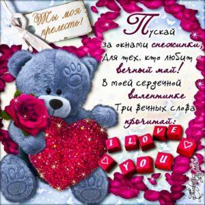 Открытки с любовью 14 февраля. Желаю необыкновенной любви, с надписью люблю, плюшевый медведь, слова любви, мерцающие о любви, валентинка, сердечки, открытка, текст любимым, блики.