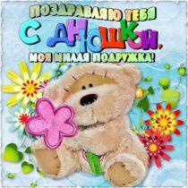 бесплатные открытки подруге, открытки подруге