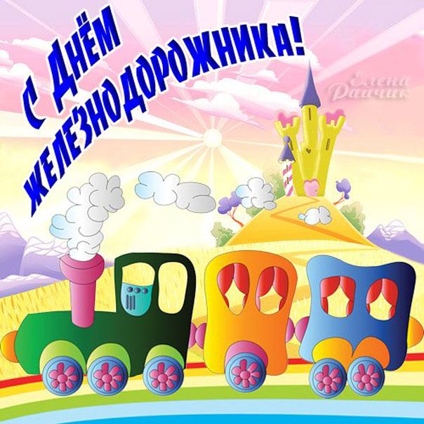 С пожеланием Железнодорожника
