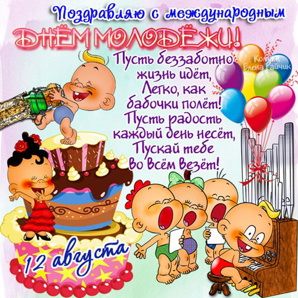 Юморные открытки день Молодежи