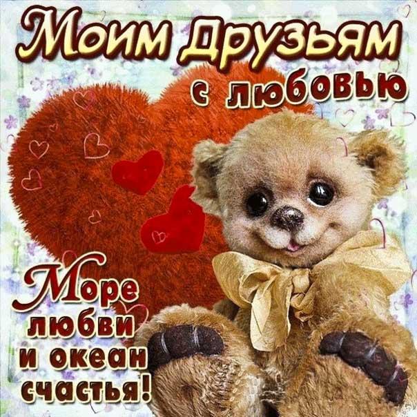 Картинки друзьям пожелание с любовью. Для друзей с надписью, плюшевый, сердце, с текстом, анимация.