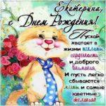 Екатерина музыкальная открытка др именины