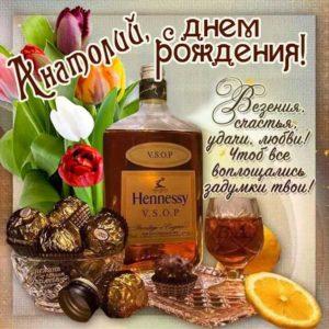 Открытка День рождения Анатолий. Мерцающие эффекты, коньяк, поздравительный стих, с бликами.