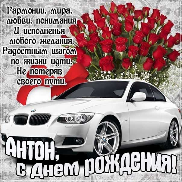 Картинка поздравлять День рождения Антон. Машина, деньги, с надписью, цветы, стишок, узоры, мерцающая, открытка, поздравление, поздравительная, Антоша.