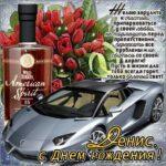 Денис музыкальная открытка др именины