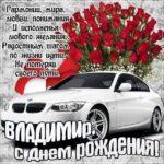 Владимир картинки мерцание день рождения