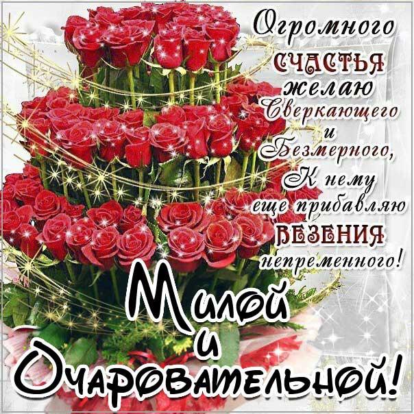 Милой очаровательной розы. С розами, красивая надпись, девушке открытка, цветы, стих, текст, мерцание, узоры, слова, бабочки, цветная, открытки, комплимент женщине, любимой.