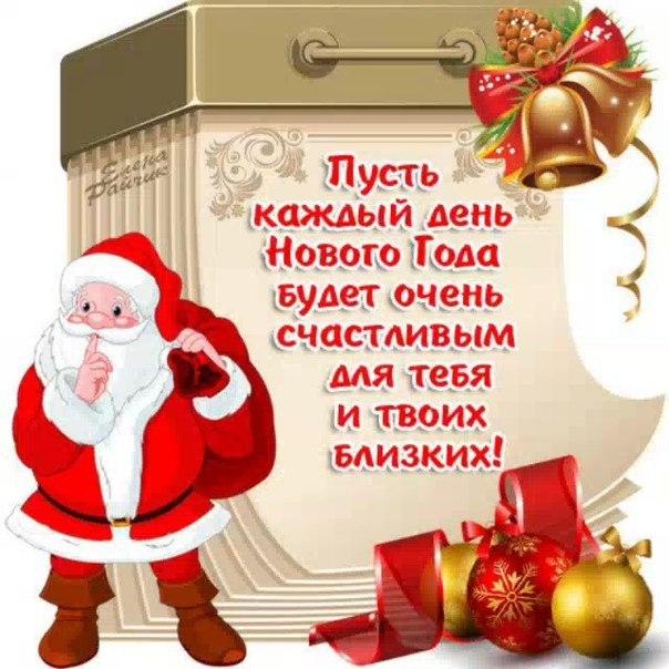 красивые открытки с новым годом