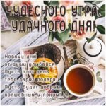 Феерического утра открытки с бликами