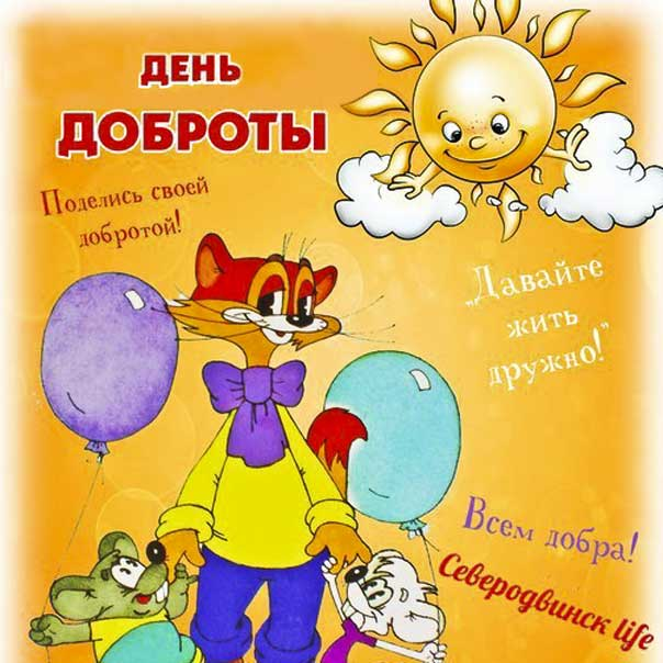 Со словами доброты открытка. День доброты, любим девушки c днем доброты, любящий мужчина с добротой, любимому мужу со словами добра, сияние, доброе сердечко, мигающие, стихи, картинки про 17 февраля.